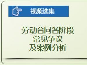 劳动合同各阶段常见争议及案例解析